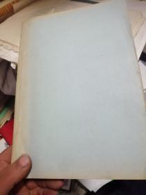 中國植物科屬檢索表上冊  油印本  私藏