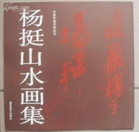 1992年 福建美術出版社《楊挺山水畫集》(近全品)