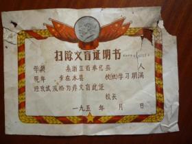 50年代 掃除文盲證明書(編號:奉掃字056117號)(寧波市奉化縣)