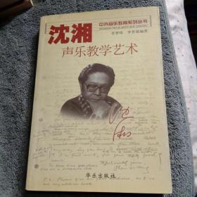沈湘聲樂教學藝術(一版一印)