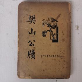 民國 樊山公牘【全一冊】