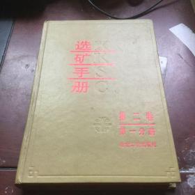 選礦手冊 第二卷 第一分冊(精裝)