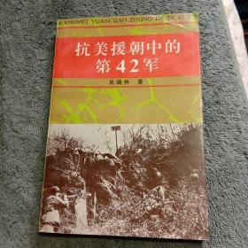 抗美援朝中的第42軍(一版一印)