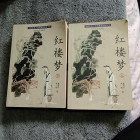 紅樓夢(上下)全二冊 口袋書64開本 一版一印