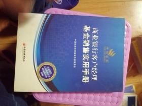商業銀行客戶經理基金銷售實用手冊