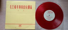 """文革時期""""毛主席率領我們反潮流""""唱片(新工藝實驗片,紅色)"""