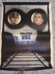 電影海報  開往克拉列沃的列車  2開