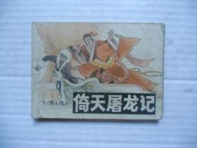 連環畫:倚天屠龍記(十)情人仇人