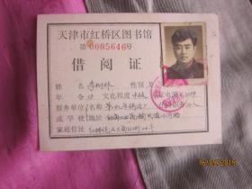 天津市红桥区图书馆  借阅证