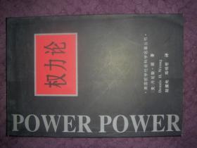 權力論【一版一印,品相特別好】
