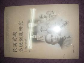 民國前期總統制度研究(1912~1928【全新未拆封】