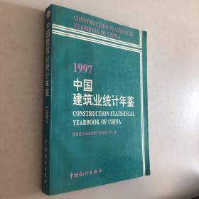 1997中國建筑業統計年鑒