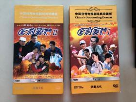中國優秀電視劇經典珍藏版 鄉村愛情1.鄉村愛情2 共24張光盤