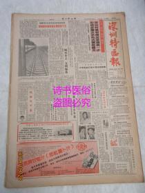 老報紙:深圳特區報 1986年6月12日 第1000期(1-4版)——我國基本國策將長期堅持下去、匯豐加強股本實力 在英集資四億美元