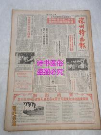 老報紙:深圳特區報 1986年6月19日 第1007期(1-4版)——發揮特區的窗口作用 為家鄉引進技術設備、日決定設離岸金融市場、第一槍在這里打響:訪三洲田
