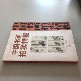 中國書畫拍賣情報