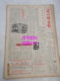老報紙:深圳特區報 1986年6月24日 第1012期(1-4版)——兩彈元勛鄧稼先、香港中級酒店需求殷切 中資多家企業積極開辦
