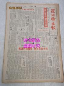 老報紙:深圳特區報 1986年6月27日 第1015期(1-4版)——推進科技體改 堅持 百家爭鳴、中華人民共和國土地管理法