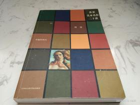 世界美術名作二十講:重編彩圖本