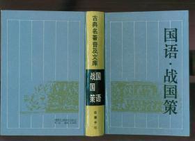 中國名著普及文庫:國語·戰國策(32開精裝本)
