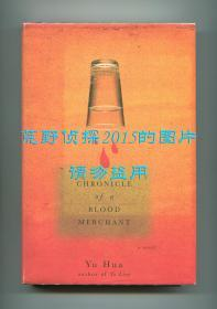余华《许三观卖血记》(Chronicle of a Blood Merchant)英文译本,2003年初版精装