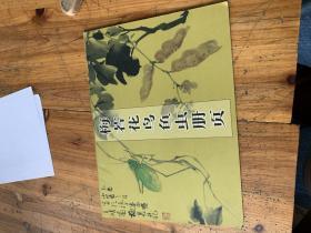 4459:梅若花鳥魚蟲冊頁 梅若毛筆簽名鈴印