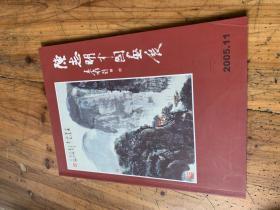 4461:陳志明中國畫展 吳榮根簽名鈴印本