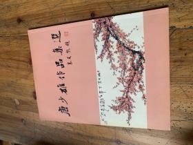 4462:唐少雄作品集選 吳榮根簽名鈴印