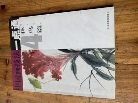 4466:中國畫技法一點通 花鳥篇 翎毛魚蟲  梅若 簽名