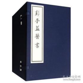 彭子益醫書(16開線裝 全一函十冊)