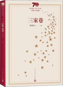 三家巷 歐陽山 著 新華文軒網絡書店 正版圖書