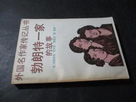 外國名作家傳記叢書 勃朗特一家的故事