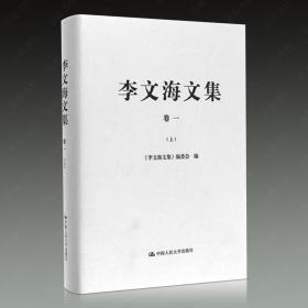 李文海文集(16開精裝 全八冊)