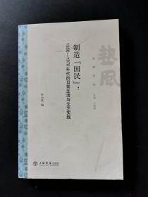 """制造""""國民"""":1950-1970年代的日常生活與文藝實踐(私藏品好)"""