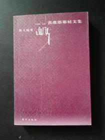 茨維塔耶娃文集:散文隨筆(私藏品好).