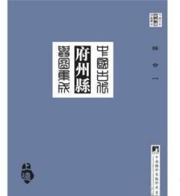 中國古代府州縣輿圖集成(第二輯 16開精裝 全24冊 原箱裝)