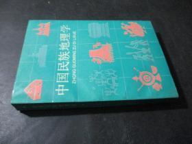 中國民族地理學