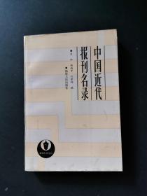 中國近代報刊名錄(私藏品好)
