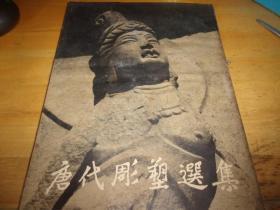 唐代雕塑選集