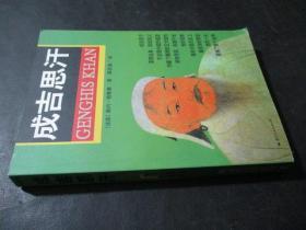 成吉思汗 國際文化出版公司