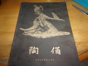 陶俑 中國古典藝術出版社1957年1版1印