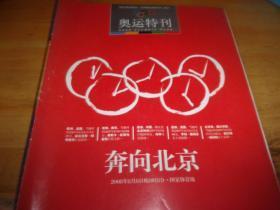 財經 奧運特刊 奔向北京