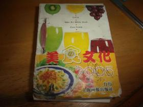 2005臺歷 美食文化