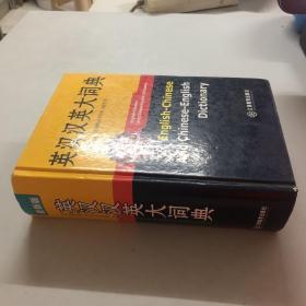 英漢漢英大詞典(最新版)