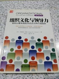 組織文化與領導力