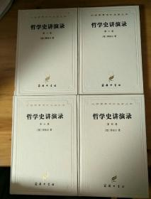 哲學史講演錄(全四卷)4冊