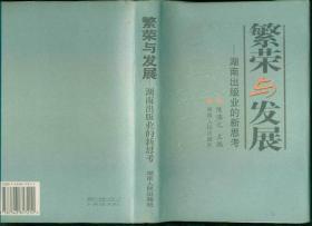 繁榮與發展——湖南出版業的新思考 (大32開精裝本本)