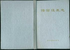 隆回煤炭志(大32開精裝)