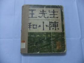 王先生和小陳  葉淺予漫畫 20開1986年初版2300冊