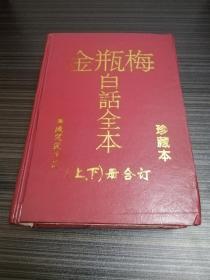 金瓶梅(白話全本)《珍藏本,上下冊合訂》